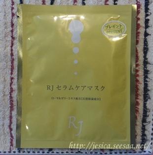 山田養蜂場RJスキンケアのセラムケアマスク