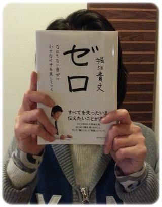 ゼロ———なにもない自分に小さなイチを足していく 著:堀江貴文