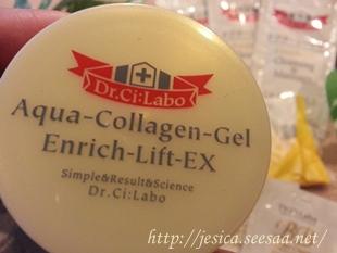 ドクターシーラボのエンリッチリフトEX