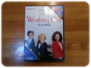 ワーキングガール DVD