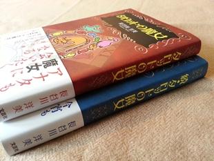 赤のタロットの魔女と青の続・タロットの魔女 長谷川洋美:著