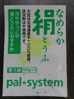 パルシステム「なめらか絹とうふ」