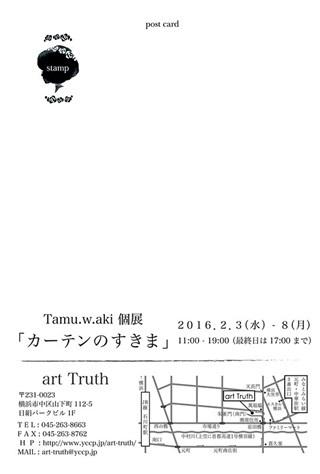 個展「カーテンのすきま」ポストカード