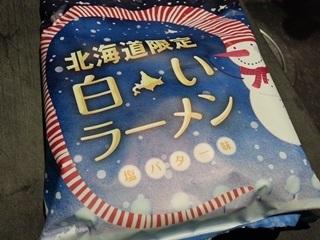北海道限定 白いラーメン